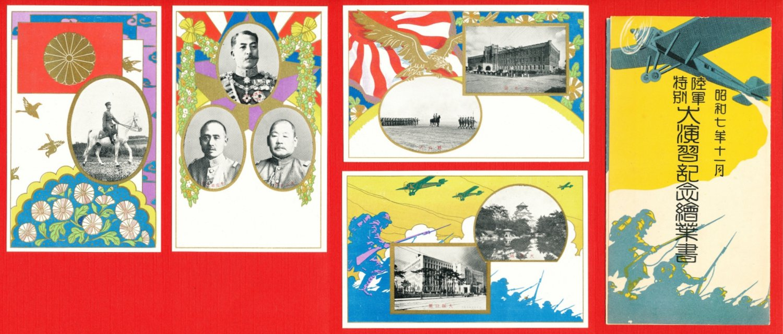 Set of 4 JAPAN Japanese Postcards w/ Folder Army Maneuvers in 1932 Emperor SHOWA #EM179