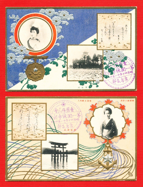 Lot of 2 JAPAN Postcards Home Front Patriot Women's Association in 1907 #EM188