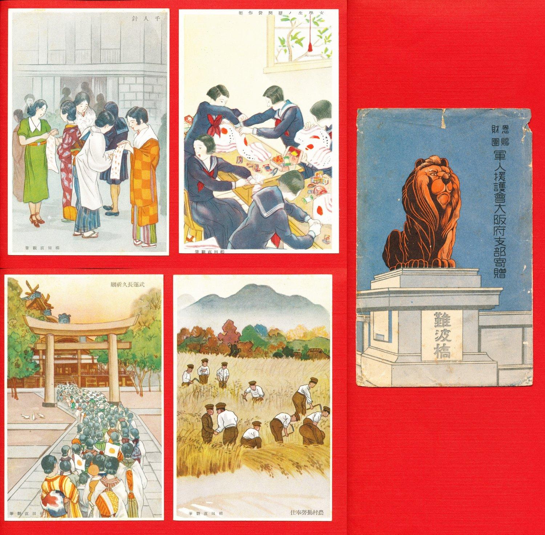 Set of 4 JAPAN Japanese Postcards w/ Folder WWII Home Front Girls Women #EM193