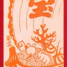 1935 JAPAN Japanese Woodblock Print Art Postcard Treasure Sailboat Mouse #EAW89