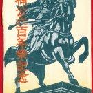 1935 Set of 2 JAPAN Japanese Postcards w/ Folder Holder Woodblock Print Samurai #EAW93