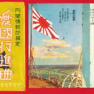 Set of 6 JAPAN Japanese Postcards w/ Folder Military Army Patriotism March War Songs #EM204