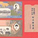 1908 Set of 2 JAPAN Japanese Art Nouveau Postcards Folder Emperor Taisho Family Iris Peacock #EE25