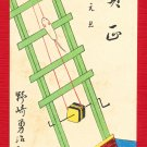 1936 JAPAN Japanese Art Postcard Woodblock Print Mouse Toy New Year Greetings #EAW101