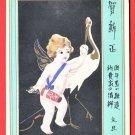 Antique JAPAN Japanese Art Postcard Angel Cupid Crane Christmas New Year #EA210