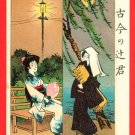 1908 JAPAN Japanese Art Postcard KOKKEI SHINBUN Street-Walker Prostitute Now Then #EAK67
