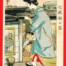 1908 JAPAN Japanese Art Postcard KOKKEI SHINBUN Woman Beauty Passenger #EAK68