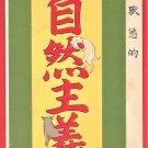 "1908 JAPAN Japanese Art Postcard KOKKEI SHINBUN ""Naturalism"" #EAK69"