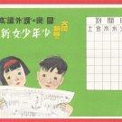 Vintage JAPAN Japanese Advertising Art Postcard Newspaper Company Boy Girl Timetable #EOA55