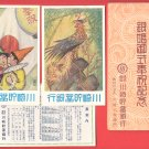 1923 Set of 3 JAPAN Japanese Bank Advertising Art Postcards w/ Folder Girl Boy Phoenix #EOA56