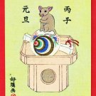 1936 JAPAN Japanese Art Postcard Woodblock Print Mouse Fortune Mallet New Year's Card #EAW106