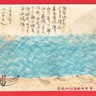 1905 Antique JAPAN Japanese Hand Painting Original Art Postcard Sea Ocean Rain Boats #EAW109