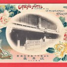 Antique JAPAN Japanese Advertising Art Nouveau Postcard Hotel Nagoya Roses #EOA60