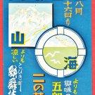 1938 Japanese Advertising Art Postcard SOGANOYA GORO Comedian Comedy Play Tokyo Summer  #EOA63