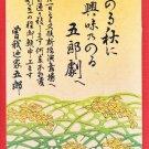 1938 Japanese Advertising Art Postcard Woodblock Print SOGANOYA GORO Comedy Play Rice Field #EOA64