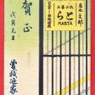 1938 Japanese Advertising Art Postcard Woodblock Print SOGANOYA GORO Caricature Tiger Cage #EOA65