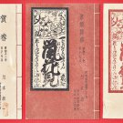 1936 Set of 3 JAPAN Japanese Art Postcards Woodblock Prints Mouse Cherry Blossoms Book #EAW114