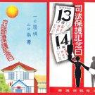 1933 Set of 2 Japanese Publicity Art Postcards w/ Folder Probation #EOA66