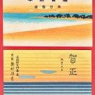 1936 JAPAN Japanese Art 2 Postcards Woodblock Prints New Year's Cards Sea Gradation #EAW116