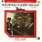 BEATLES JAPAN PS 45 Rock And Roll Music ~ Every Little