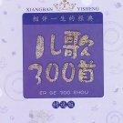 300 children songs