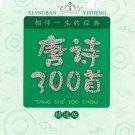 300 Tang Poetries