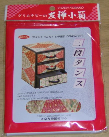 CHIYOGAMI CHEST WITH 3 DRAWERS - NEW IN PACKAGE