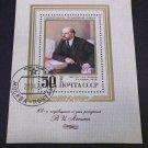 1978 Russia Souvenir Sheet  50k