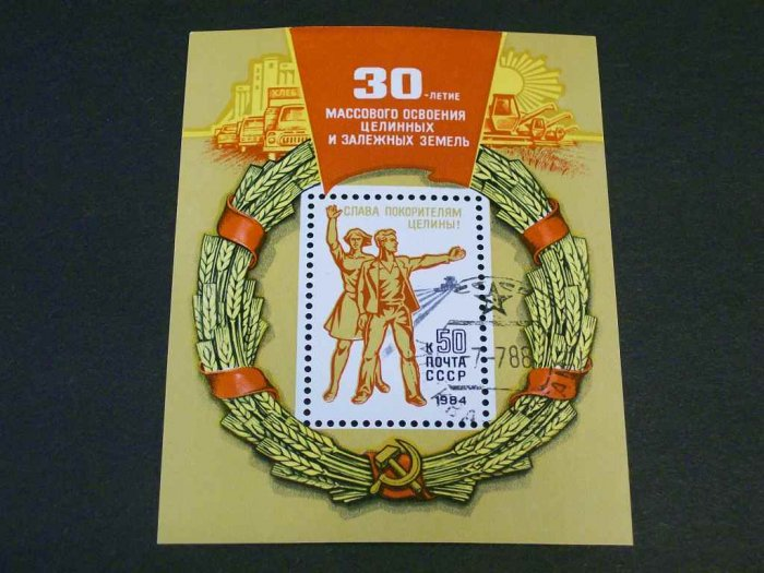 1984 Russia Souvenir Sheet  50k