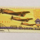 1951 Russia Aviation Stamp 2r