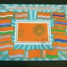1972 Russia Souvenir Sheet Flags  30k
