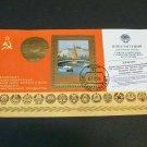 1978 Russia Souvenir Sheet  30k