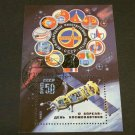 1983 Russia Souvenir Sheet Space 50k
