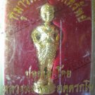 1110-KU-MAN-THONG LP. POOL THAI AMULET REAL
