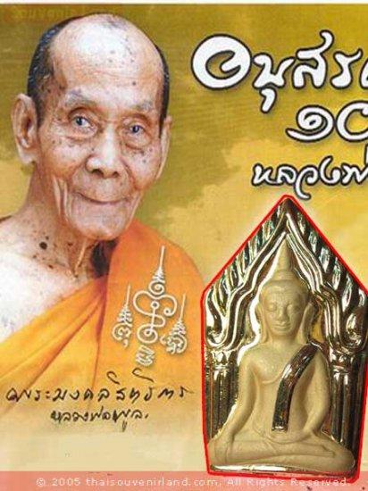 M299-THAI BUDDHA AMULET KHUN PAEN KUMAN TONG LP POON