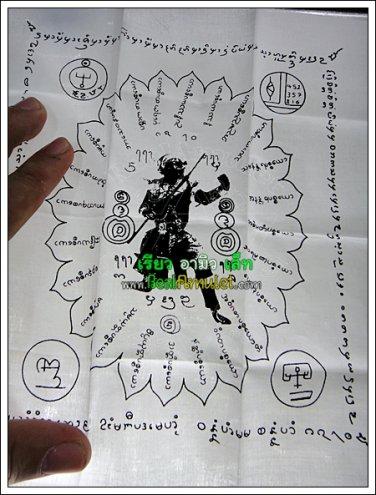 7320-REAL CABALISTIC CLOTH AMULET THAI WEALTH TALISMAN ACMANG PHRAPIRAB GOD 2010