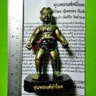 7356-THAI AMULET HOLY SPIRIT BOXER STATUE HUNPAYON GUARD PROTECTION LP NAEN NEN