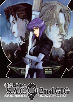 GHOST IN THE SHELL [3 DVD] S.A.C. 2ND GIG ENGLISH SET