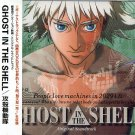 GHOST IN THE SHELL ORIGINAL CD SOUNDTRACK