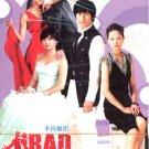 BAD COUPLE (8-DVD)