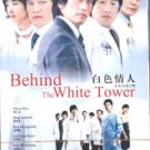 BEHIND THE WHITE TOWER (9-DVD)