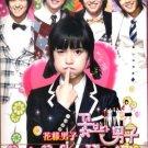 BOYS BEFORE FLOWERS [10-DVD]
