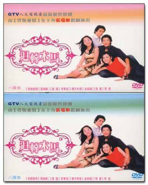 CARROUSEL (16-DVD)