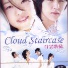 CLOUD STAIRCASE (8-DVD)