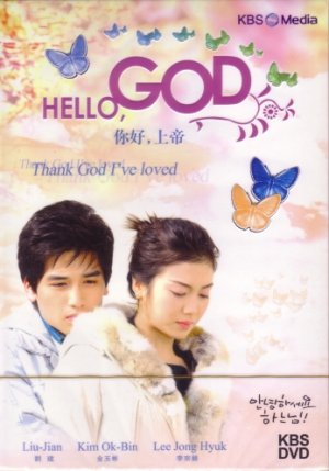 HELLO, GOD (8-DVD)
