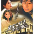 HOTELIER WITH ENGLISH SUBTITLES (11-DVD)