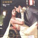 SEOUL SCANDAL (8-DVD)