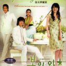 SPRING WALTZ (10-DVD)