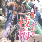THE RETURN OF ILJIMAE [8-DVD]