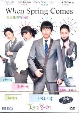WHEN SPRING COMES(8-DVD)